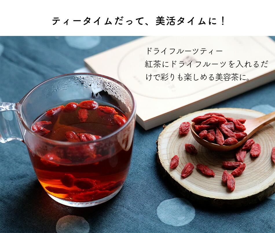 クコの実 ゴジベリーー スーパーフード ドライフルーツ ハッピーナッツカンパニー