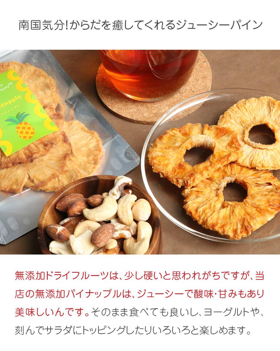 ハッピーナッツカンパニー コスタリカ産 パイナップル 無添加 50g