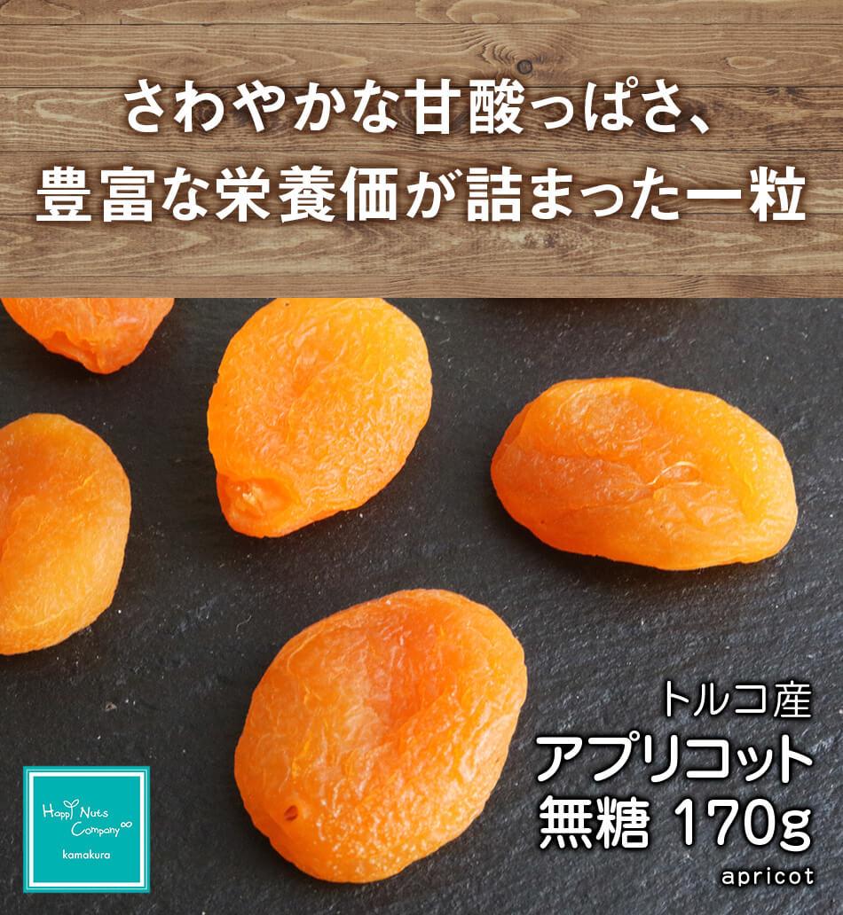 ハッピーナッツカンパニー トルコ産アプリコット 無糖 170g