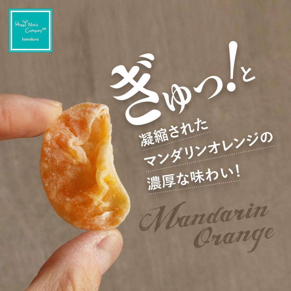 ハッピーナッツカンパニー タイ産マンダリンオレンジ 微糖 110g