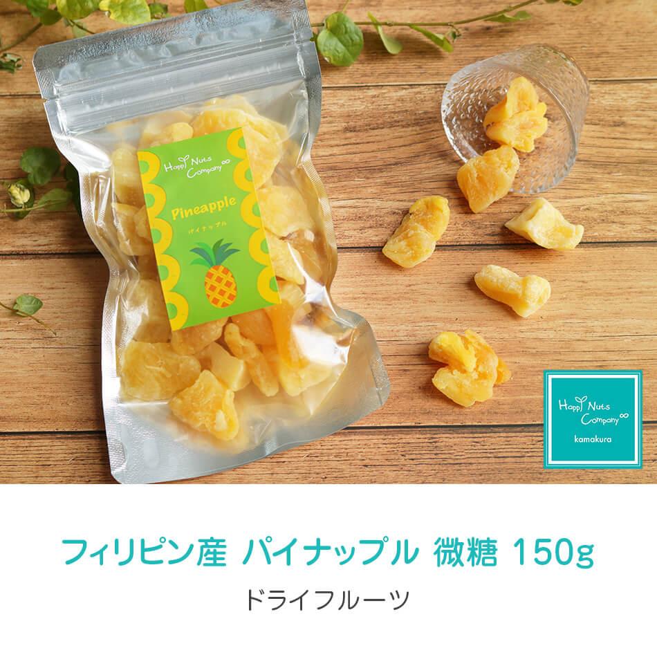 ハッピーナッツカンパニー セブ産パイナップル 微糖 150g