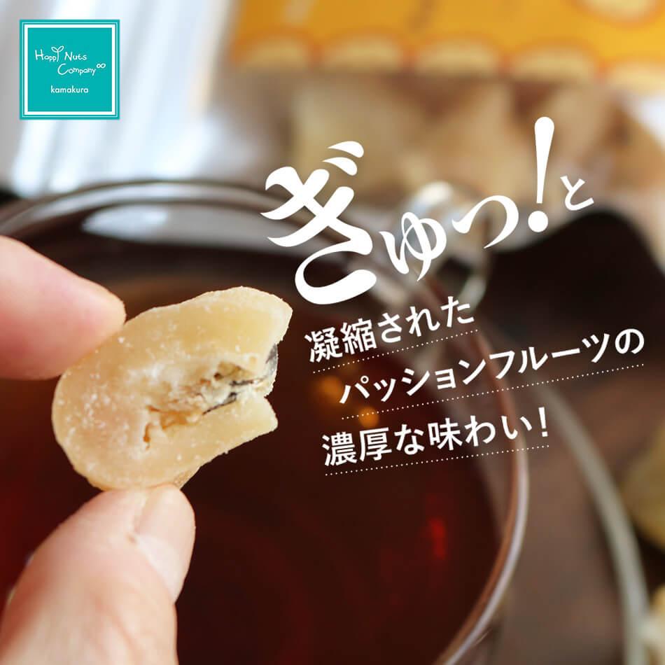 ハッピーナッツカンパニー タイ産パッションフルーツ 微糖 60g