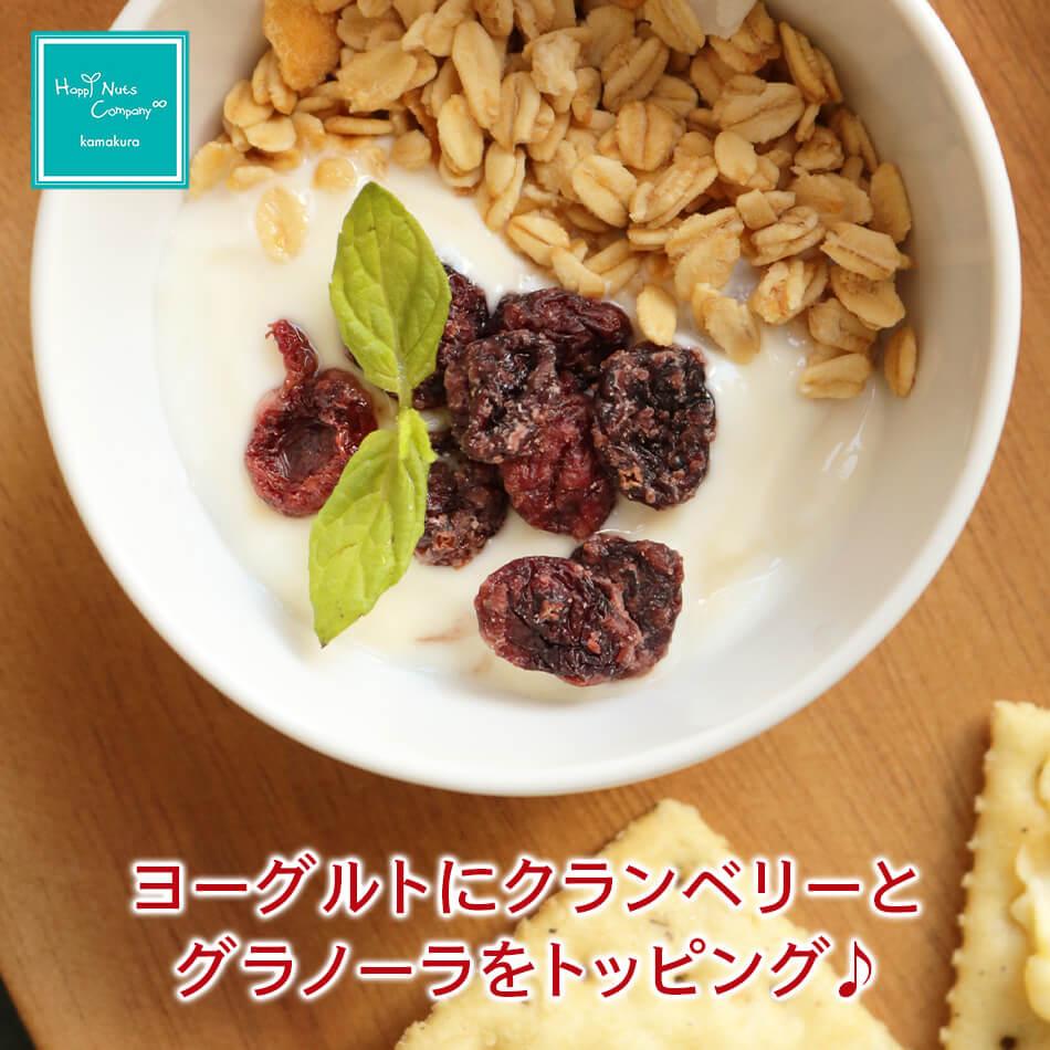 ハッピーナッツカンパニー カナダ産 クランベリー微糖 150g
