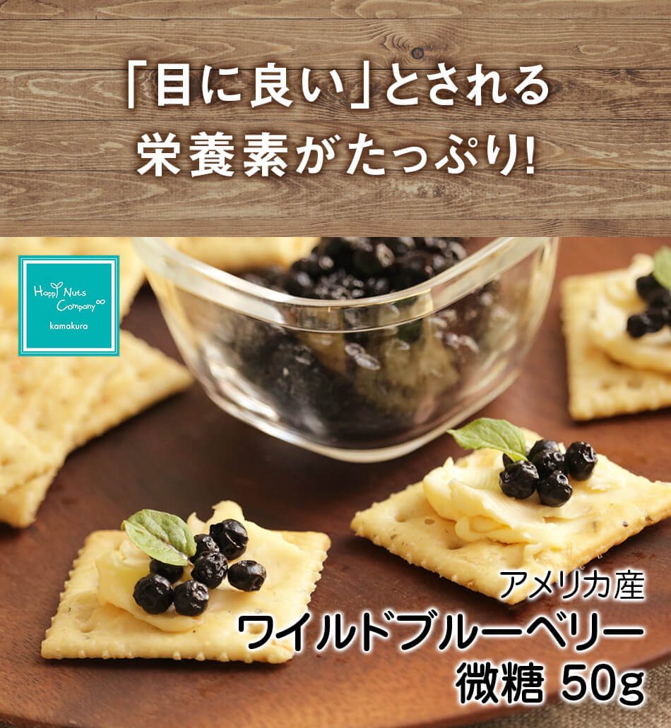 ハッピーナッツカンパニー アメリカ産 ワイルドブルーベリー 微糖 50g