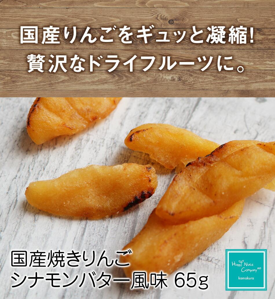 ハッピーナッツカンパニー 国産焼きりんごシナモンバター風味 65g