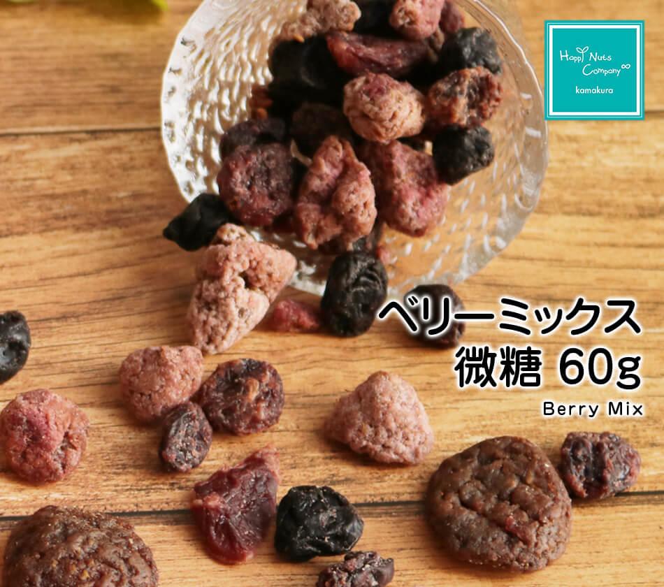 ハッピーナッツカンパニー ベリーミックス 微糖 60g