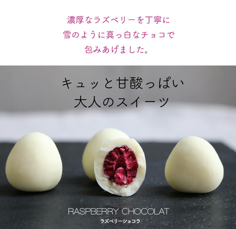 ラズベリー ショコラ チョコレート