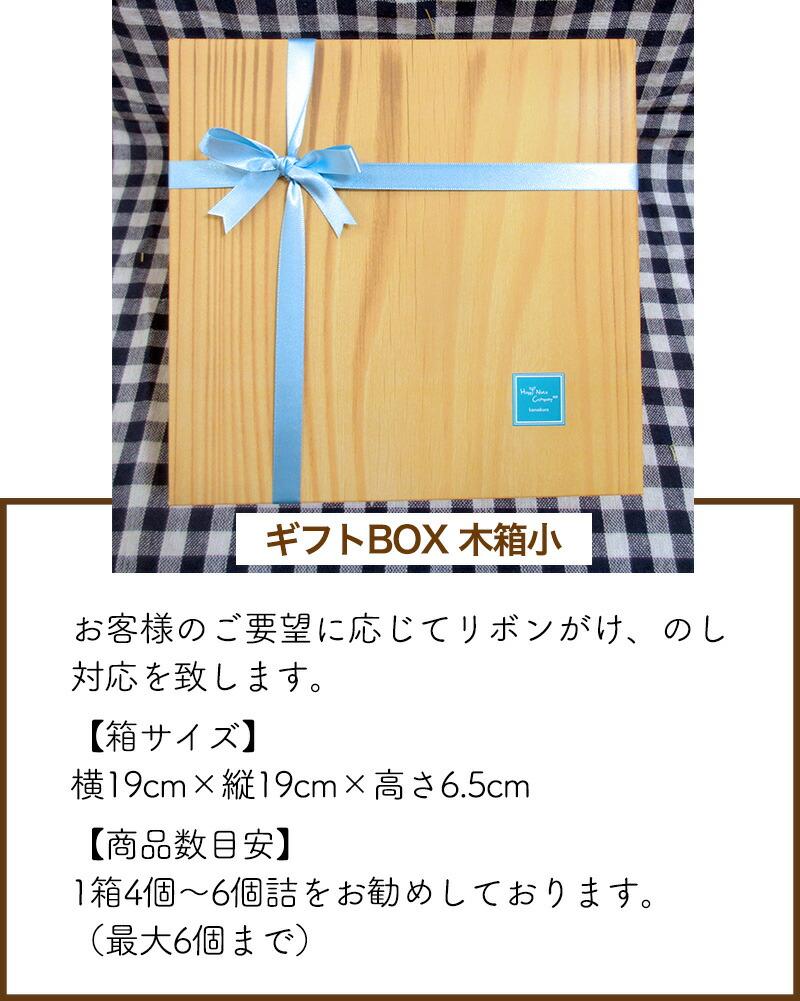 ギフトボックス 木箱風デザイン 小箱