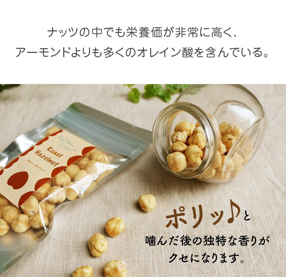 ハッピーナッツカンパニー トルコ産 素焼きヘーゼルナッツ 無塩 55g