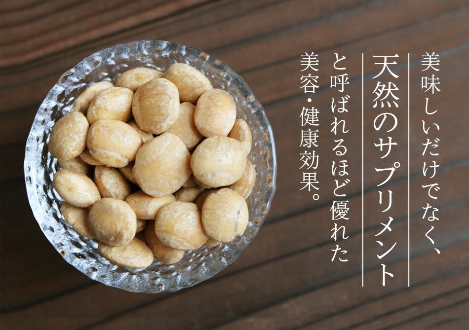 ハッピーナッツカンパニー ペルー産 素焼きサチャインチナッツ無塩 45g