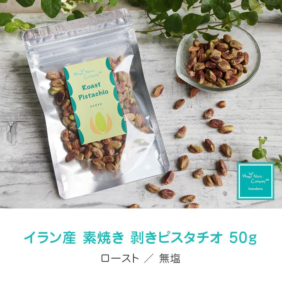 ハッピーナッツカンパニー イラン 産剥きピスタチオ 無塩 50g