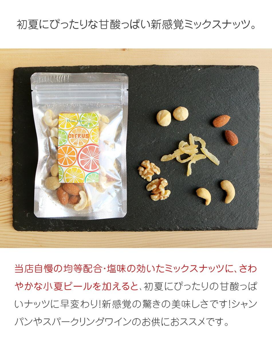 ハッピーナッツカンパニー シトラスの香りミックスナッツ 65g