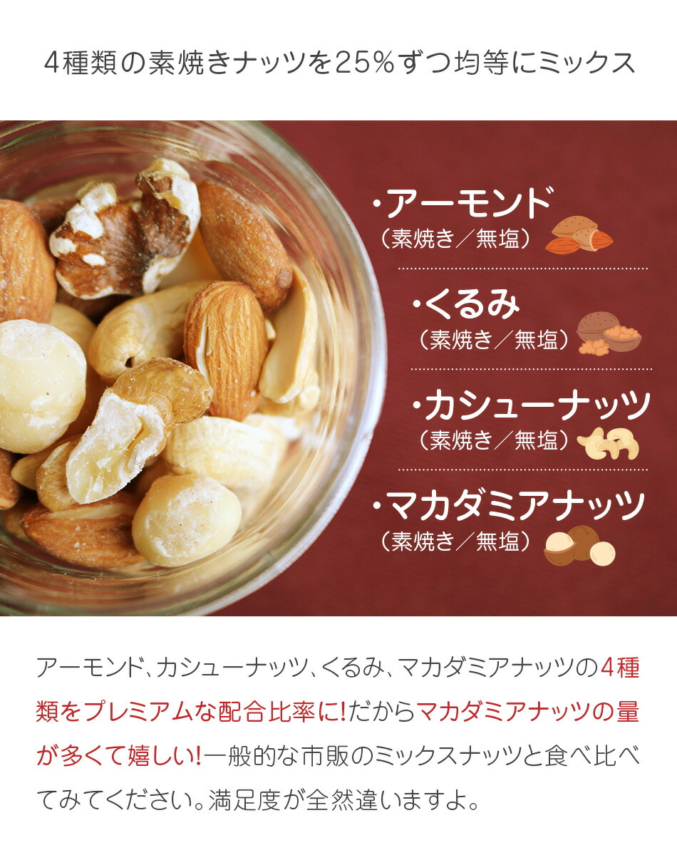 ハッピーナッツカンパニー 素焼き 鎌倉プレミアムミックスナッツ 70g