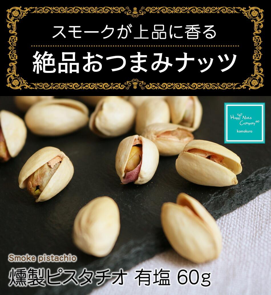 ハッピーナッツカンパニー 燻製ピスタチオ 有塩 60g