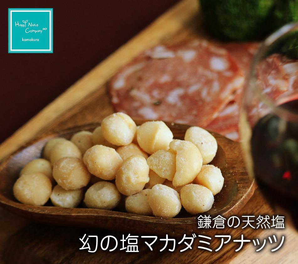 ハッピーナッツカンパニー 鎌倉天然塩 幻の塩マカダミアナッツ 55g