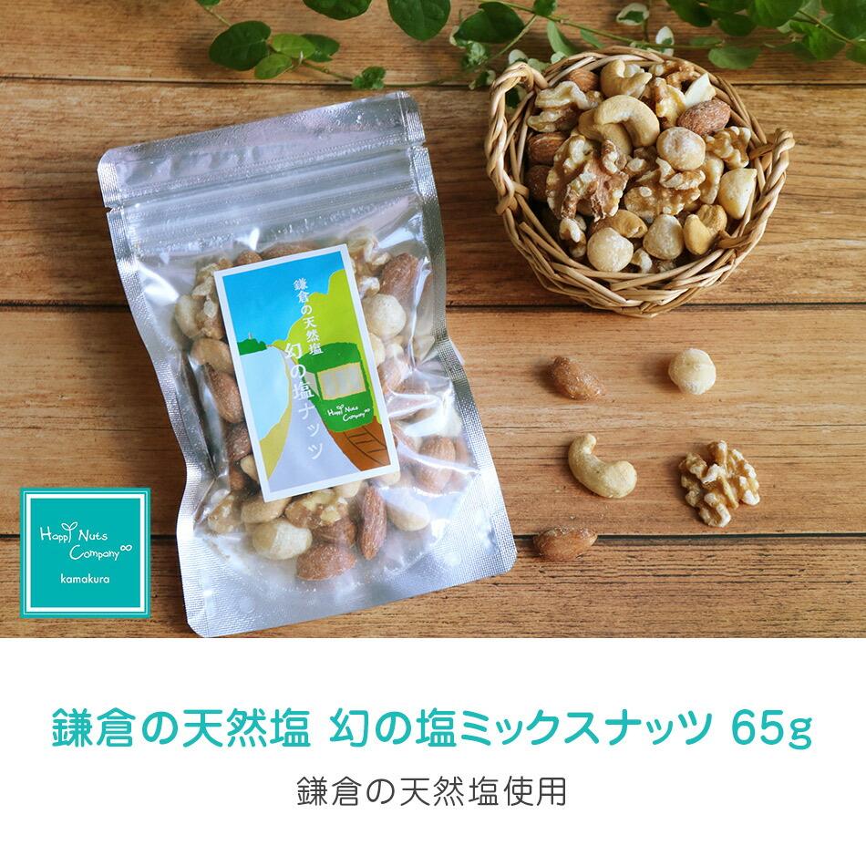 ハッピーナッツカンパニー 鎌倉天然塩 幻の塩ミックスナッツ65g