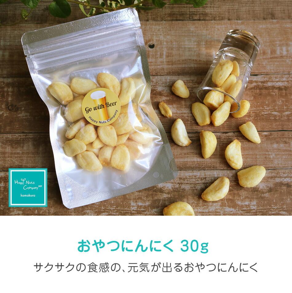 ハッピーナッツカンパニー おやつにんにく 30g