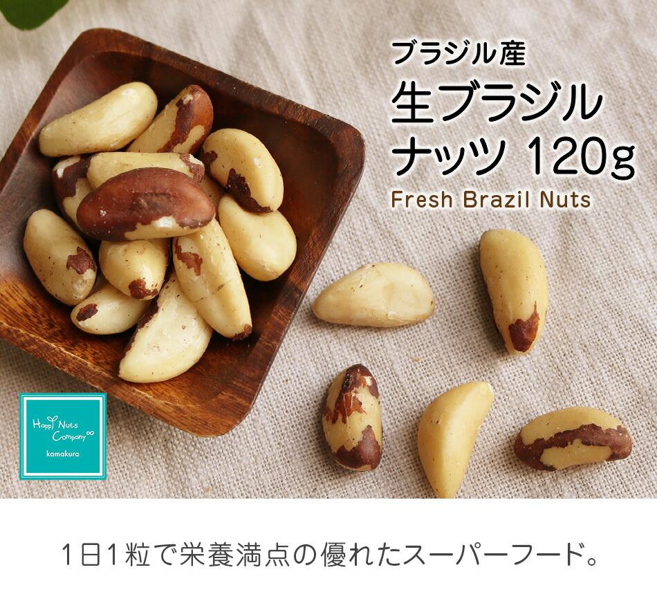 ハッピーナッツカンパニー 生ブラジルナッツ 120g