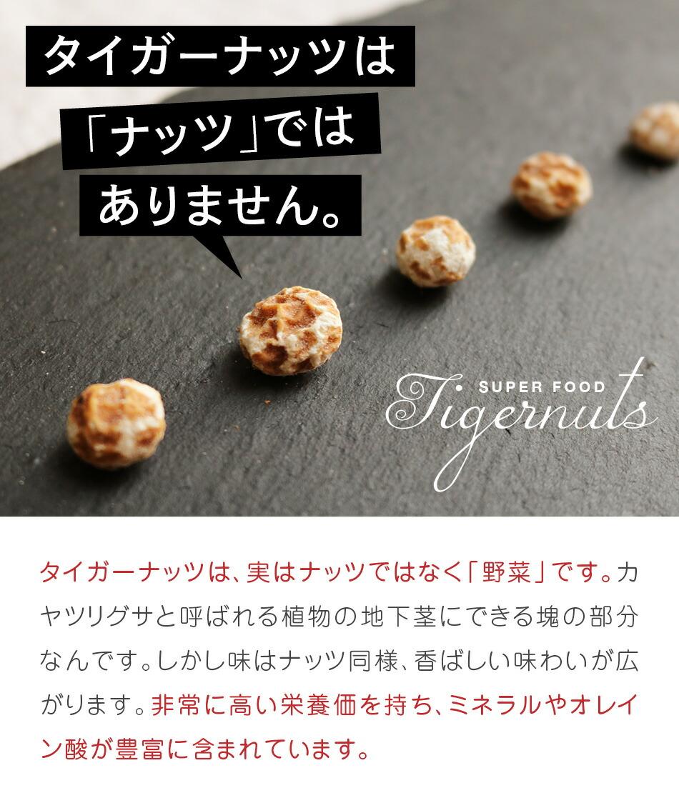 ハッピーナッツカンパニー スペイン産タイガーナッツ 皮むき無塩 90g