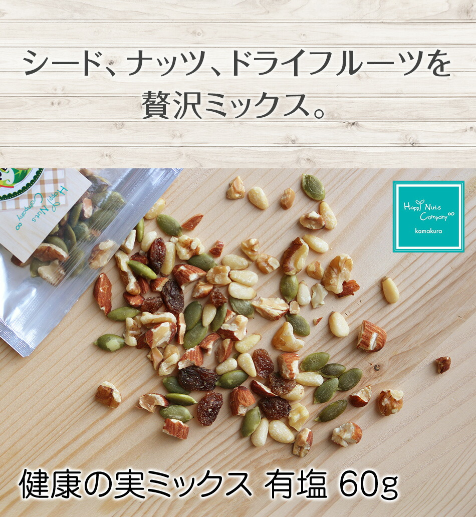 ハッピーナッツカンパニー 健康の実ミックス 有塩60g