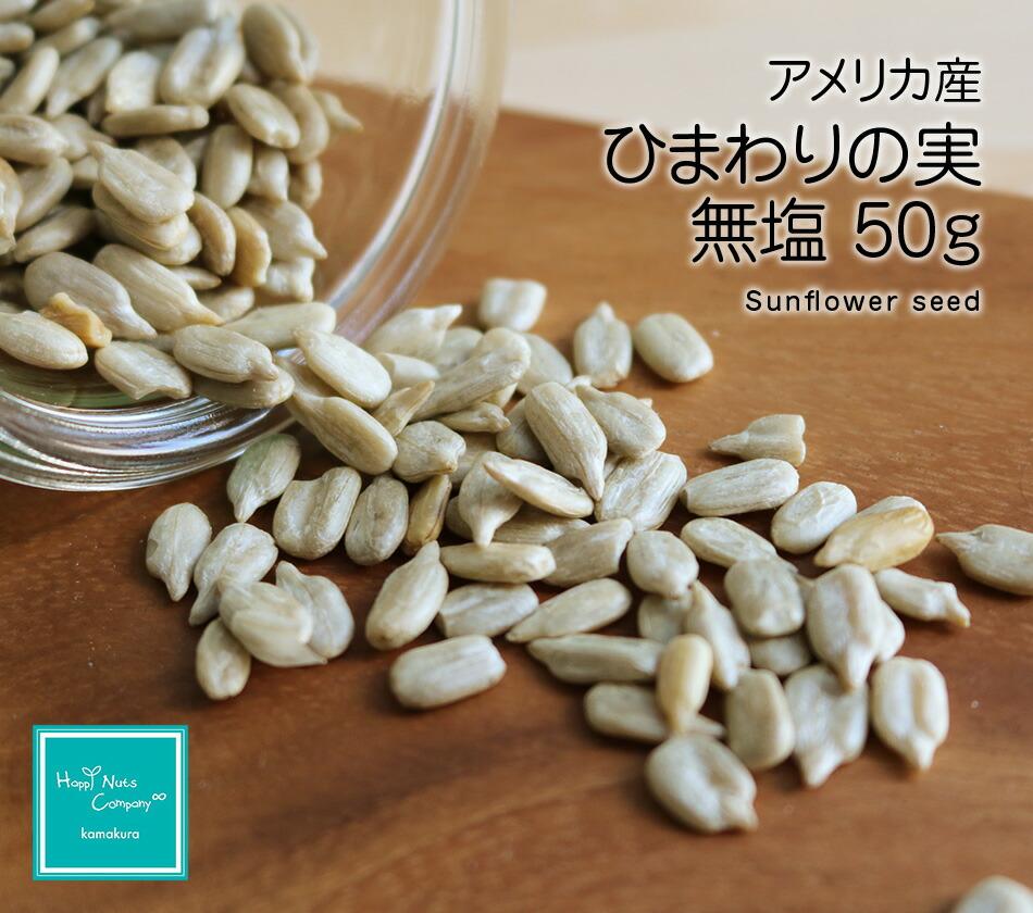 ハッピーナッツカンパニー アメリカ産 ひまわりの実 無塩 50g