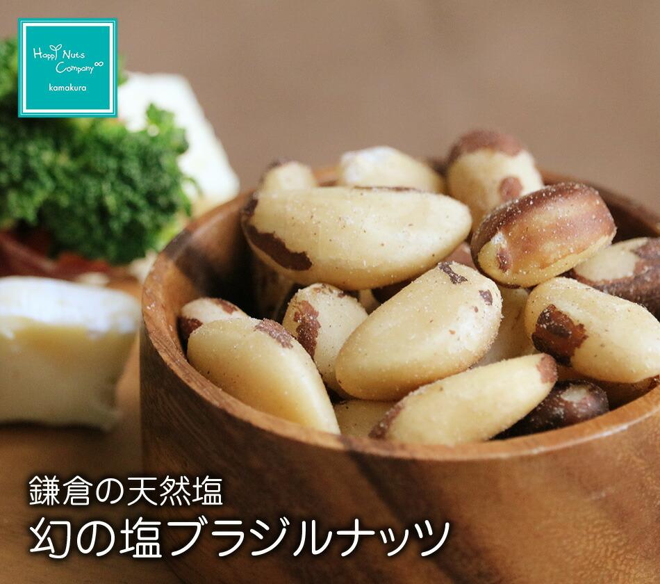 ハッピーナッツカンパニー 鎌倉の天然塩 幻の塩 ブラジルナッツ55g