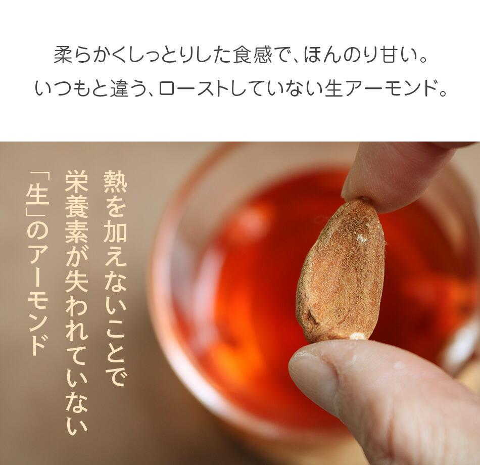 ハッピーナッツカンパニー イタリア産 古代生アーモンド 無添加 150g