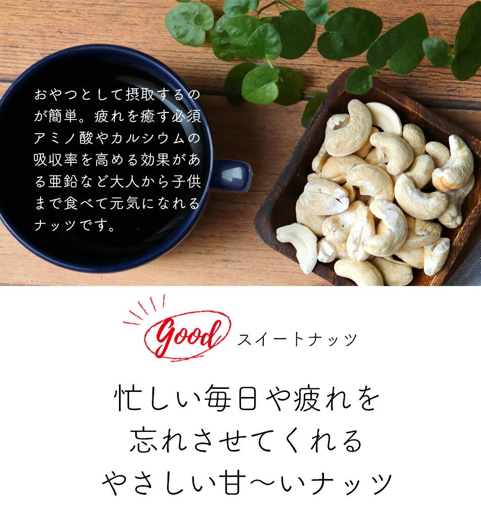 抹茶カシュー 60g 豆菓子 ハッピーナッツカンパニー