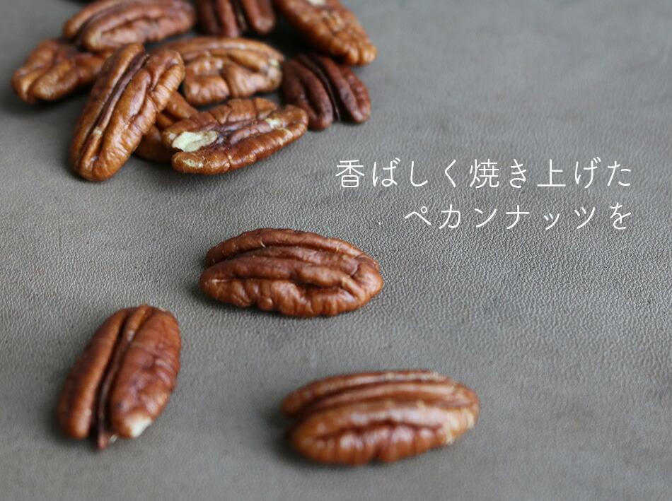 ペカンナッツショコラ 抹茶