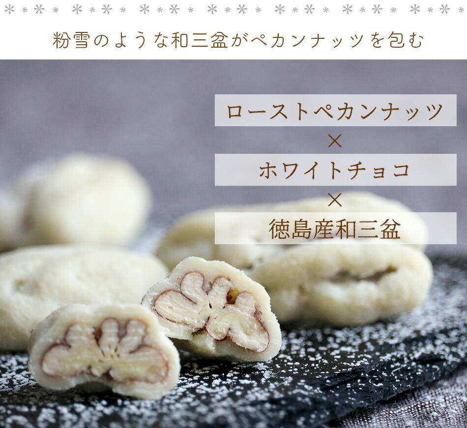ペカンナッツショコラ 和三盆