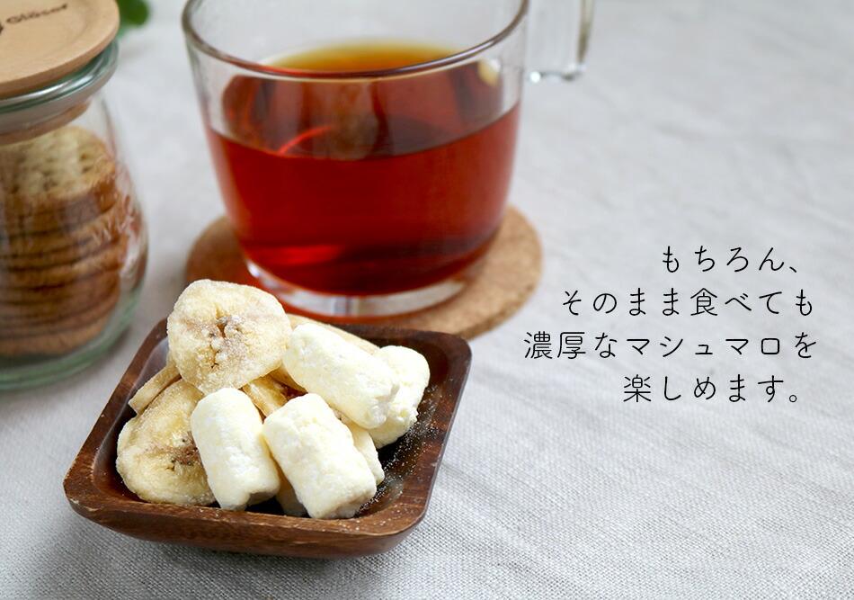 季節限定 バナナチップスとマシュマロショコラ 80g