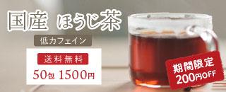 国産低カフェインほうじ茶
