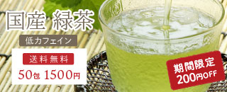 国産低カフェイン緑茶