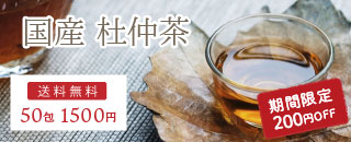 国産杜仲茶