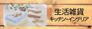 生活雑貨・インテリア・キッチン