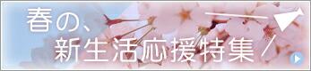 春の新生活応援!特集