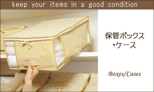 保管用BOXやケース