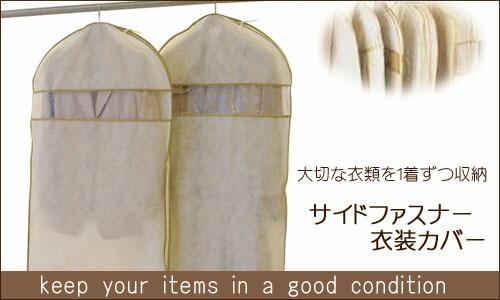 1着ずつ入れるサイドファスナー衣装カバー