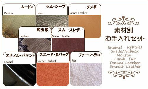 革の種類別お手入れセット