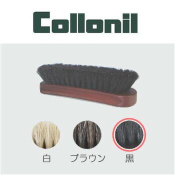 コロニル馬毛ブラシ(黒)