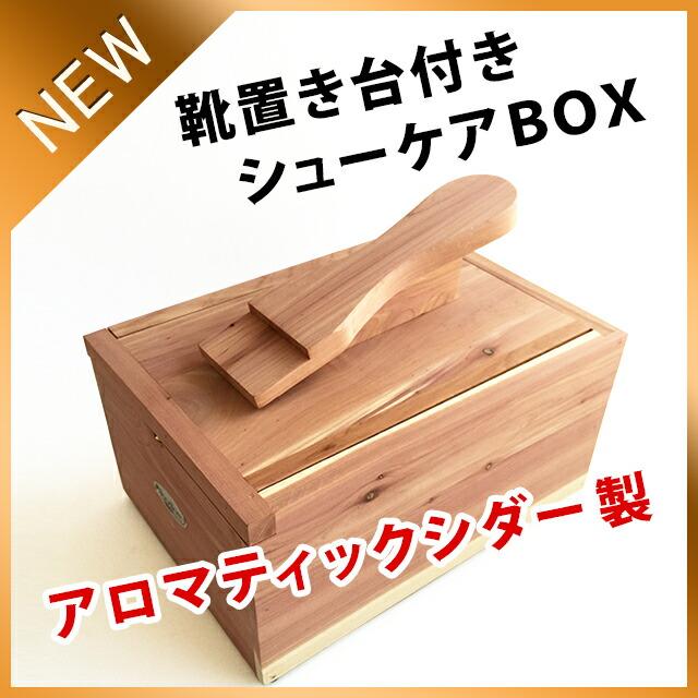 木製シューケアBOX