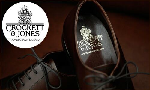クロケット&ジョーンズの靴に合うシューキーパー