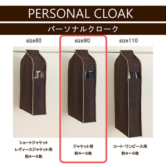 衣装カバーパーソナルクロークサイズ90ジャケット用