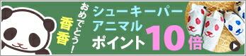 香香おめでとう!アニマルシューキーパーポイント10倍!