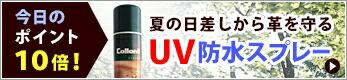 UV防水スプレーポイント10倍
