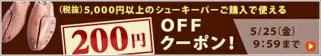 シューキーパー200円クーポン