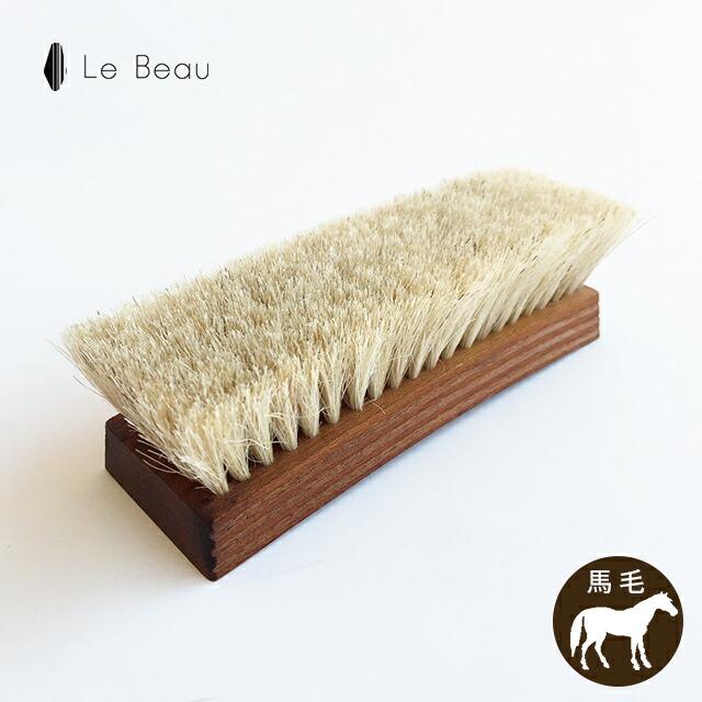 Le Beau 馬毛ブラシ(白)