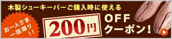 シューキーパー200円割引クーポン