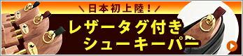 日本初上陸!タグ付きシューキーパー