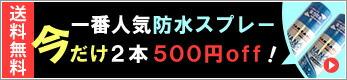 タラゴ2本で500円OFF!